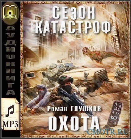 Глушков Роман - Сезон Катастроф.Охота (Аудиокнига)