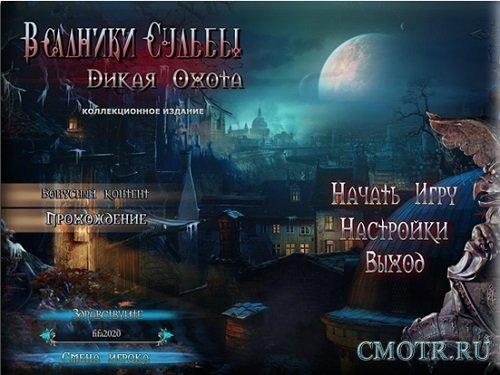 Всадники Судьбы: Дикая Охота / Riddles Of Fate: Wild Hunt CE (2013/РС/RUS)