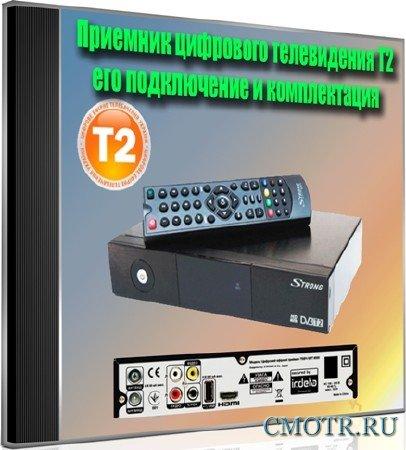 Приемник цифрового телевидения Т2 его подключение и комплектация (2013) DVDRip