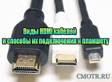 Виды HDMI кабелей и способы их подключения к планшету (2013) DVDRip