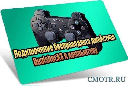Подключение беспроводного джойстика Dualshock3 к компьютеру (2013) DVDRip