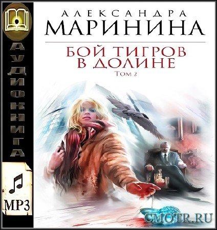 Маринина Александра - Бой тигров в долине.Том 2 (Воробьёва Ирина) (Аудиокнига)