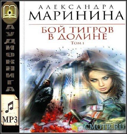 Маринина Александра - Бой тигров в долине. Том 1 (Воробьёва Ирина)  (Аудиокнига)