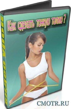 Как сделать тонкую талию (2013) DVDRip