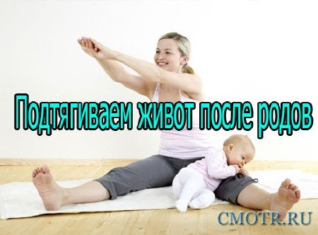 Подтягиваем живот после родов (2013) DVDRip