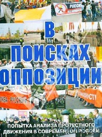В поисках оппозиции (2012) DVDRip