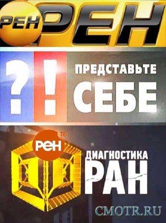 Представьте себе. Диагностика РАН (2013) DVB