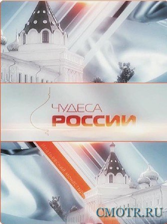 Чудеса России. Собор Василия Блаженного (2012) HDTV