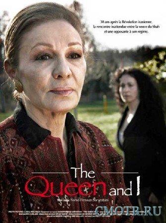 Королева и я / Queen and I (2010) SATRip