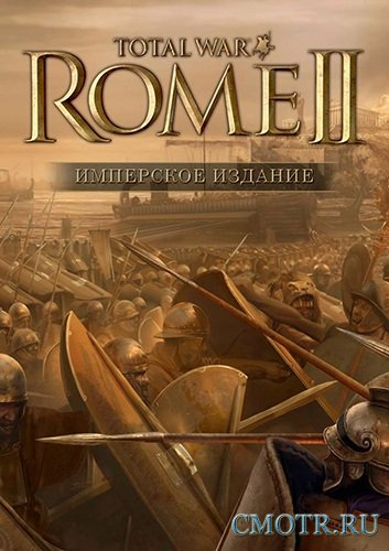 Total War: Rome II [v.1.0.6858 + 1 DLC] (2013/PC/Rus) RePack by Fenixx