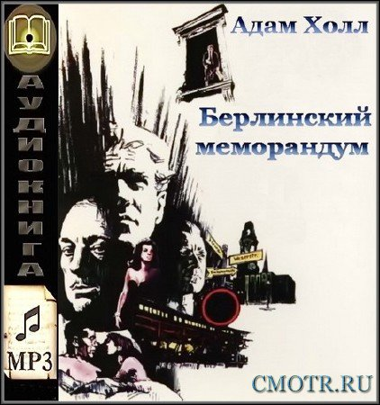 Холл Адам - Берлинский меморандум (Аудиокнига)