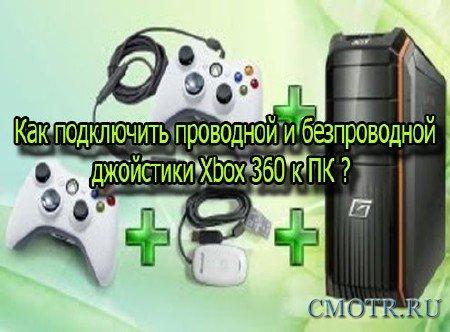 Как подключить проводной и безпроводной джойстики Xbox 360 к ПК (2013) DVDRip