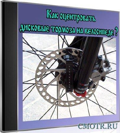 Как оцентровать дисковые тормоза на велосипеде (2013) DVDRip