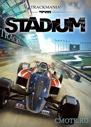 TrackMania 2: Stadium (2013/PC/RUS|ENG)