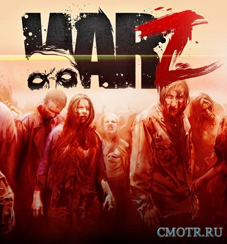 The War Z / DeadZ (2013/PC/Rus|Eng)