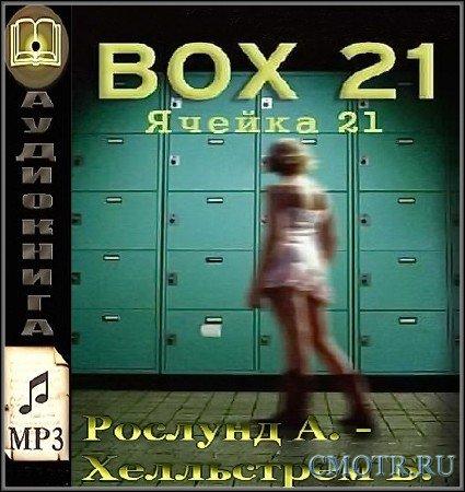 Рослунд А., Хелльстрем Б. - Ячейка 21 (Аудиокнига)