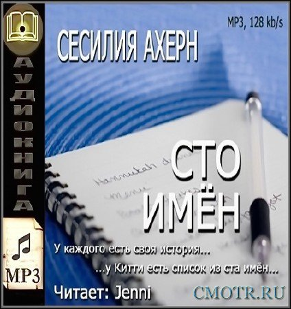 Ахерн Сесилия - Сто имён (Аудиокнига)