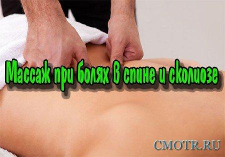 Массаж при болях в спине и сколиозе (2013) DVDRip