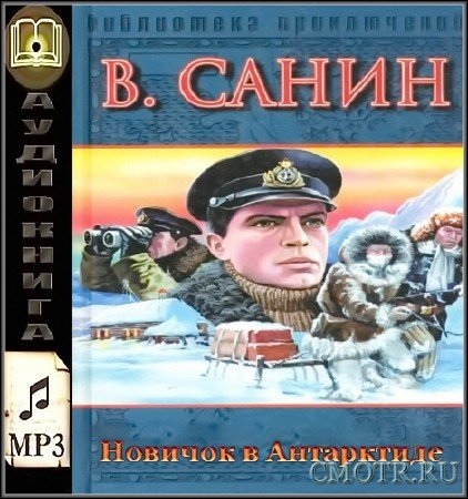Санин Владимир - Новичок в Антарктиде (Аудиокнига)