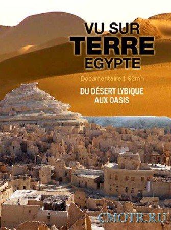 Взгляд на Землю. Египет / Vu sur Terre. L'Egypte (2012) DVB
