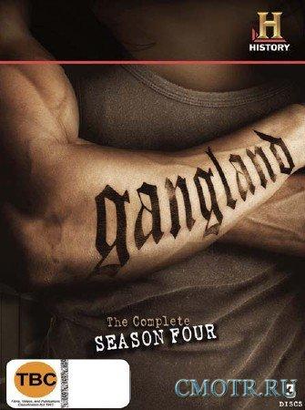 Страна Банд: В Нации камней до мозга костей / Gangland: Stone to the Bone (2011) SATRip