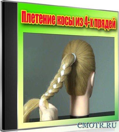 Плетение косы из 4-х прядей (2013) DVDRip