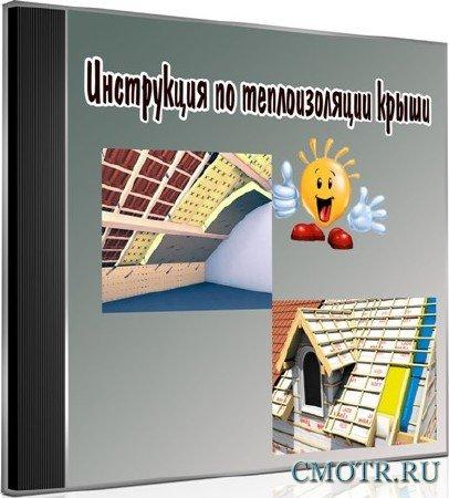 Инструкция по теплоизоляции крыши (2013) DVDRip
