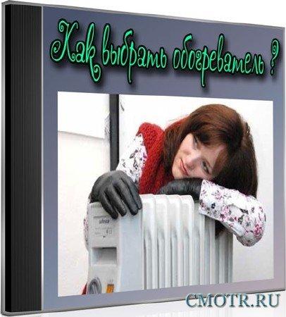 Как выбрать обогреватель (2013) DVDRip