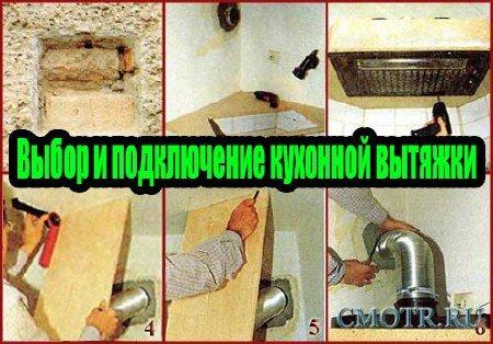 Выбор и подключение кухонной вытяжки (2013) DVDRip
