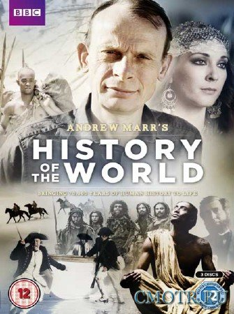 BBC: История мира. Противостояния. Первые империи / History of the World. Age of Empire (2012) SATRip