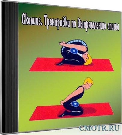 Сколиоз. Тренировки по выпрямлению спины (2013) DVDRip