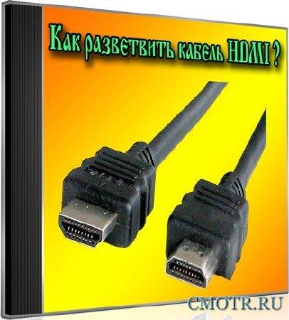 Как разветвить кабель HDMI (2013) DVDRip