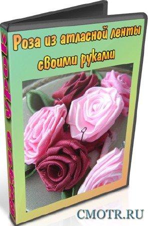 Роза из атласной ленты своими руками (2013) DVDRip