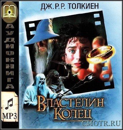 Толкиен Джон Рональд  - Властелин колец (Петр Маркин) (Аудиокнига)
