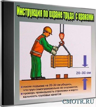Инструкция по охране труда  с кранами (2013) DVDRip