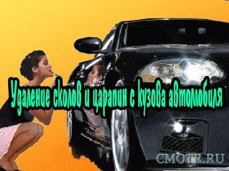 Удаление сколов и царапин с кузова автомобиля (2013) DVDRip