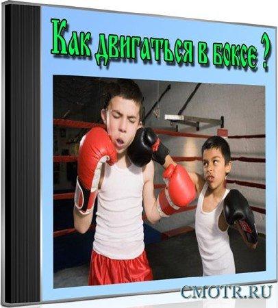 Как двигаться в боксе (2013) DVDRip