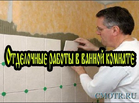 Отделочные работы в ванной комнате (2013) DVDRip