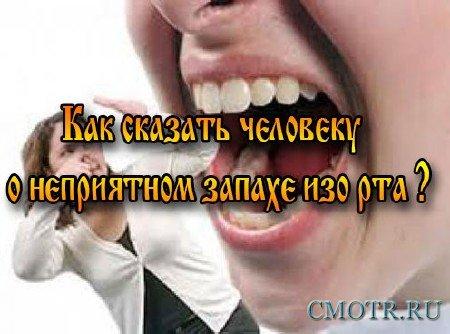 Как сказать человеку о неприятном запахе изо рта (2013) DVDRip