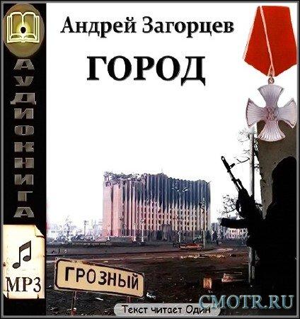 Загорцев Андрей - Город (Аудиокнига)