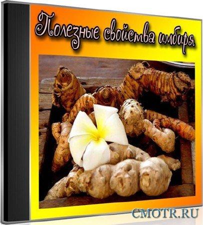 Полезные свойства имбиря (2013) DVDRip