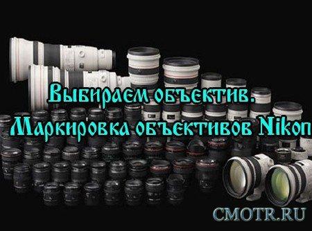 Выбираем объектив. Маркировка объективов Nikon (2013) DVDRip