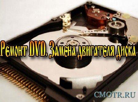 Ремонт DVD. Замена двигателя диска (2013) DVDRip