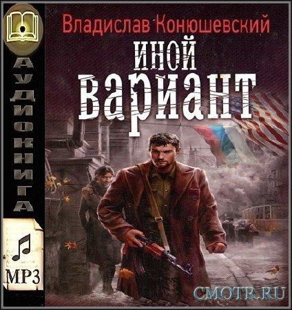 Конюшевский Владислав - Иной вариант (Аудиокнига)