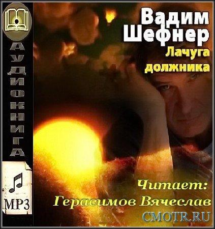 Шефнер Вадим - Лачуга должника (Аудиокнига)