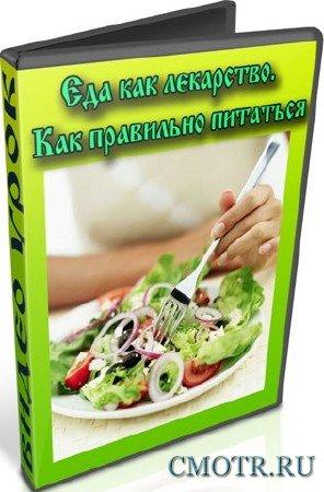 Еда как лекарство. Как правильно питаться (2013) DVDRip