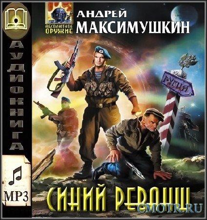 Максимушкин Андрей - Синий реванш (Аудиокнига)