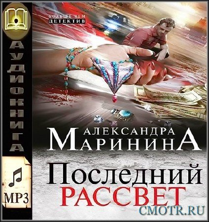 Маринина Александра  - Последний рассвет (Аудиокнига)