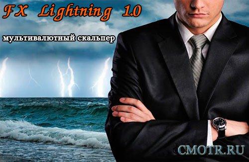 Форекс советник FX Lightning 1.0