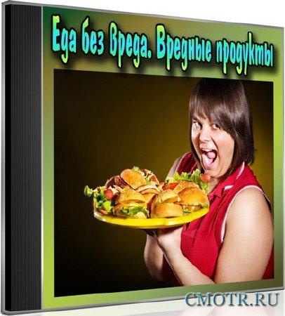 Еда без вреда. Вредные продукты (2013) DVDRip